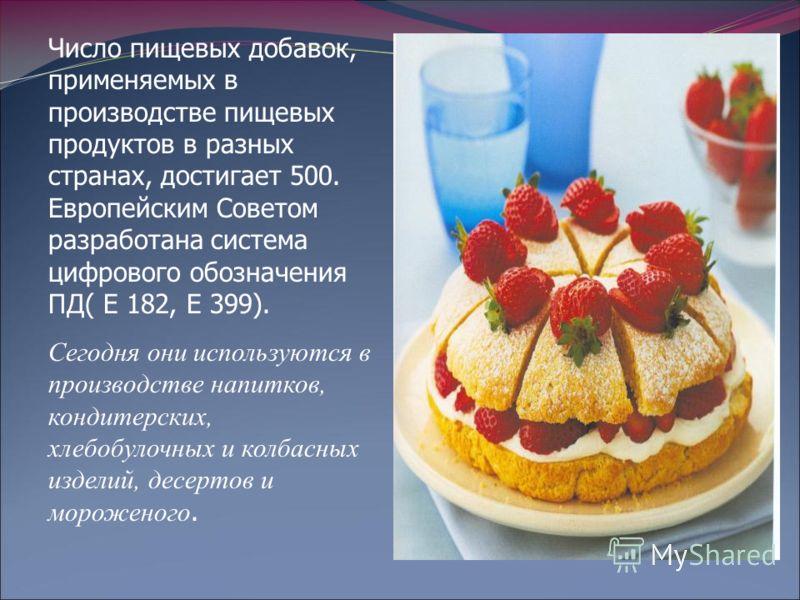 Пищевые добавки – это вещества, которые вводятся в состав пищевых продуктов и предназначены для обогащения их свойств.