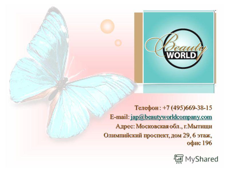 Телефон : +7 (495)669-38-15 E-mail: jap@beautyworldcompany.com jap@beautyworldcompany.com Адрес: Московская обл., г.Мытищи Олимпийский проспект, дом 29, 6 этаж, офис 196 Олимпийский проспект, дом 29, 6 этаж, офис 196