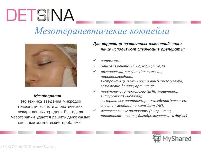 Мезотерапевтичекие коктейли Для коррекции возрастных изменений кожи чаще используют следующие препараты: витамины олигоэлементы (Zn, Co, Mg, P, S, Se, K). органические кислоты (гликолевая, пировиноградная), экстракты целебных растений (гинкго билоба,