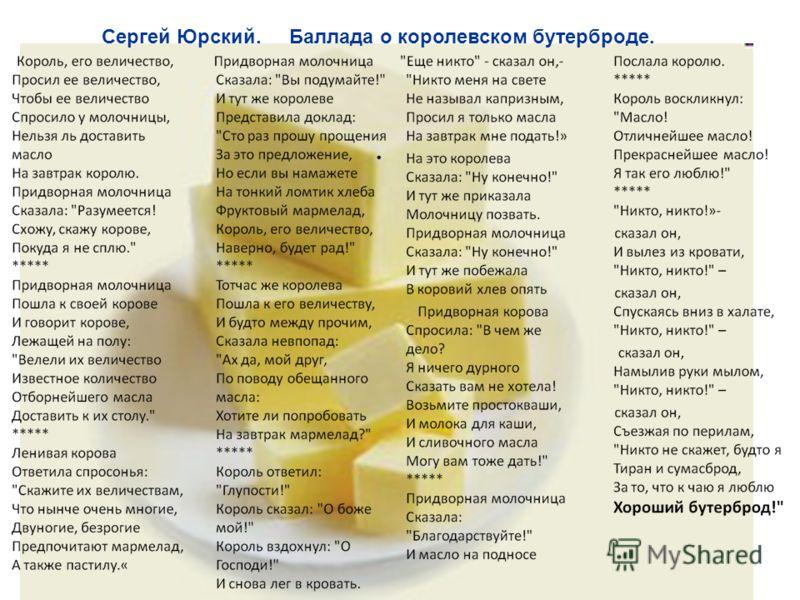 Сергей Юрский. Баллада о королевском бутерброде.