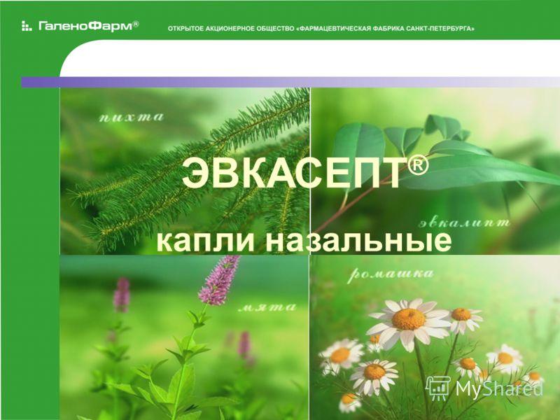 ЭВКАСЕПТ ® капли назальные Силы природы на страже вашего здоровья