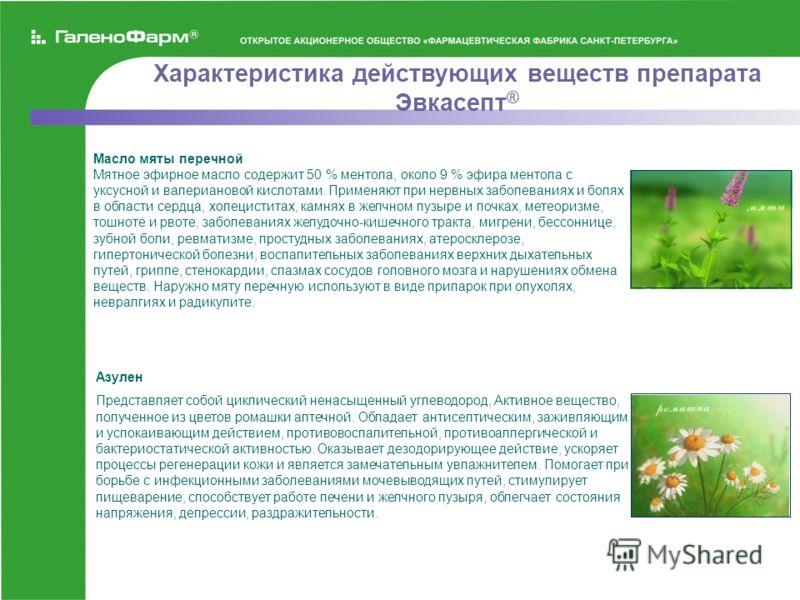 Азулен Представляет собой циклический ненасыщенный углеводород, Активное вещество, полученное из цветов ромашки аптечной. Обладает антисептическим, заживляющим и успокаивающим действием, противовоспалительной, противоаллергической и бактериостатическ