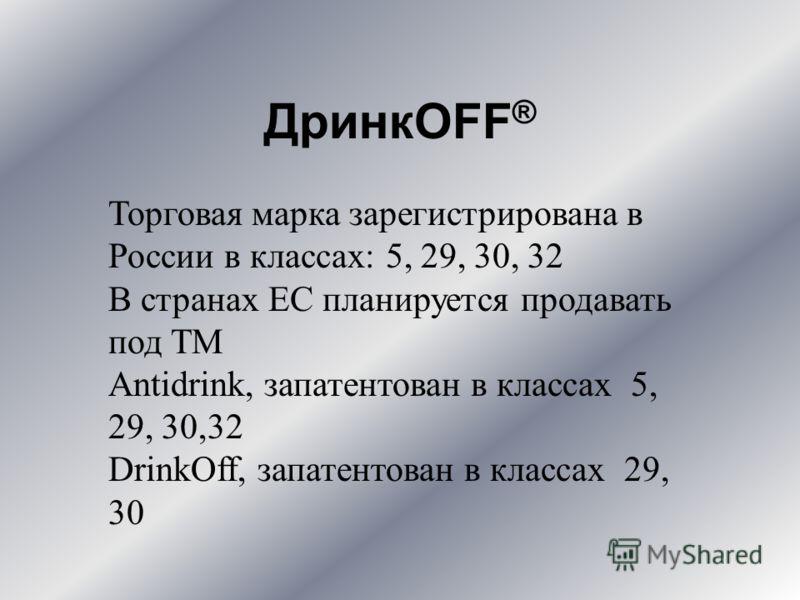 ДринкOFF ® Торговая марка зарегистрирована в России в классах: 5, 29, 30, 32 В странах ЕС планируется продавать под ТМ Аntidrink, запатентован в классах 5, 29, 30,32 DrinkOff, запатентован в классах 29, 30