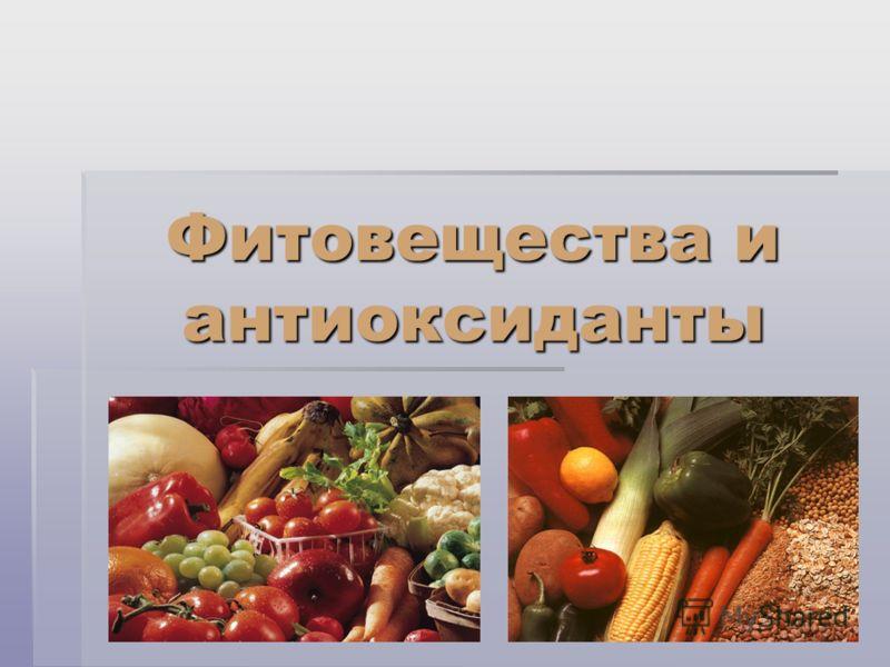 Фитовещества и антиоксиданты