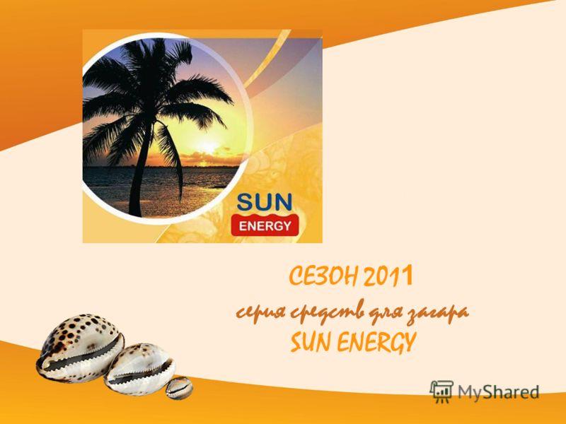СЕЗОН 201 1 серия средств для загара SUN ENERGY