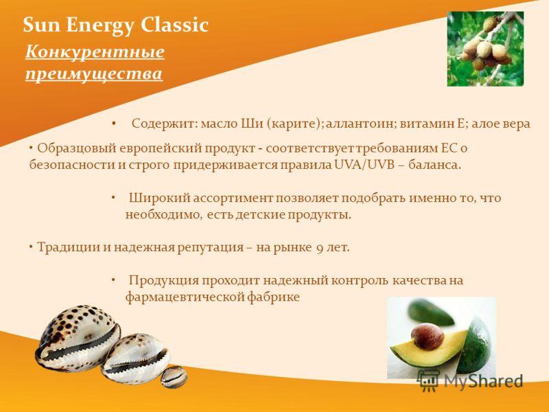Sun Energy Classic Содержит: масло Ши (карите); аллантоин; витамин Е; алое вера Образцовый европейский продукт - соответствует требованиям ЕС о безопасности и строго придерживается правила UVA/UVB – баланса. Широкий ассортимент позволяет подобрать им