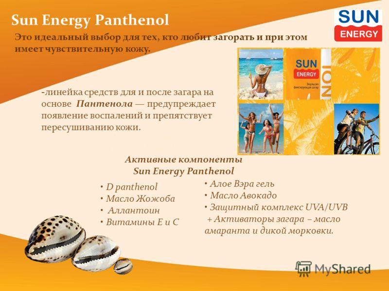 Sun Energy Panthenol -линейка средств для и после загара на основе Пантенола предупреждает появление воспалений и препятствует пересушиванию кожи. Это идеальный выбор для тех, кто любит загорать и при этом имеет чувствительную кожу. Алое Вэра гель Ма
