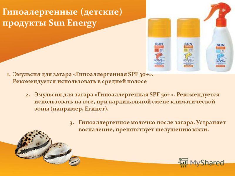 Гипоалергенные (детские) продукты Sun Energy 1.Эмульсия для загара «Гипоаллергенная SPF 30+». Рекомендуется использовать в средней полосе 3.Гипоаллергенное молочко после загара. Устраняет воспаление, препятствует шелушению кожи. 2.Эмульсия для загара