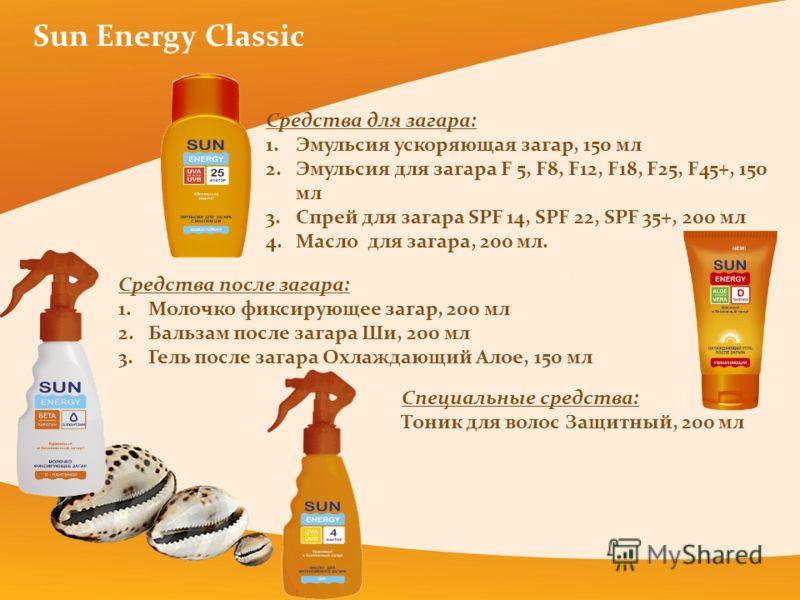 Sun Energy Classic Средства после загара: 1.Молочко фиксирующее загар, 200 мл 2.Бальзам после загара Ши, 200 мл 3.Гель после загара Охлаждающий Алое, 150 мл Средства для загара: 1.Эмульсия ускоряющая загар, 150 мл 2.Эмульсия для загара F 5, F8, F12,