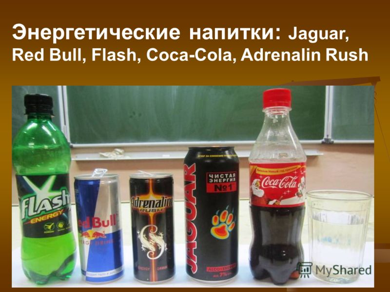 Энергетические напитки: Jaguar, Red Bull, Flash, Coca-Cola, Adrenalin Rush