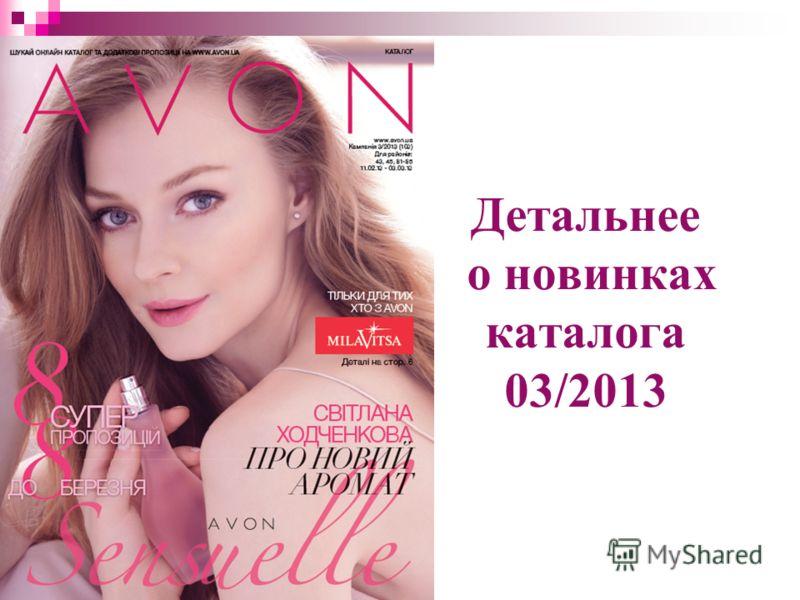 Детальнее о новинках каталога 03/2013