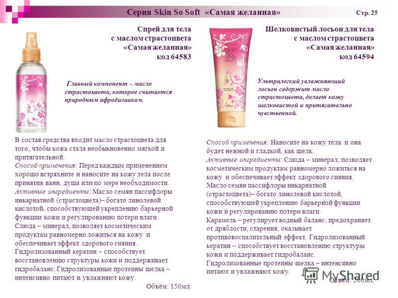 Серия Skin So Soft «Самая желанная» Стр. 25 Cпрей для тела с маслом страстоцвета «Самая желанная» код 64583 Главный компонент – масло страстоцвета, которое считается природным афродизиаком. В состав средства входит масло страстоцвета для того, чтобы