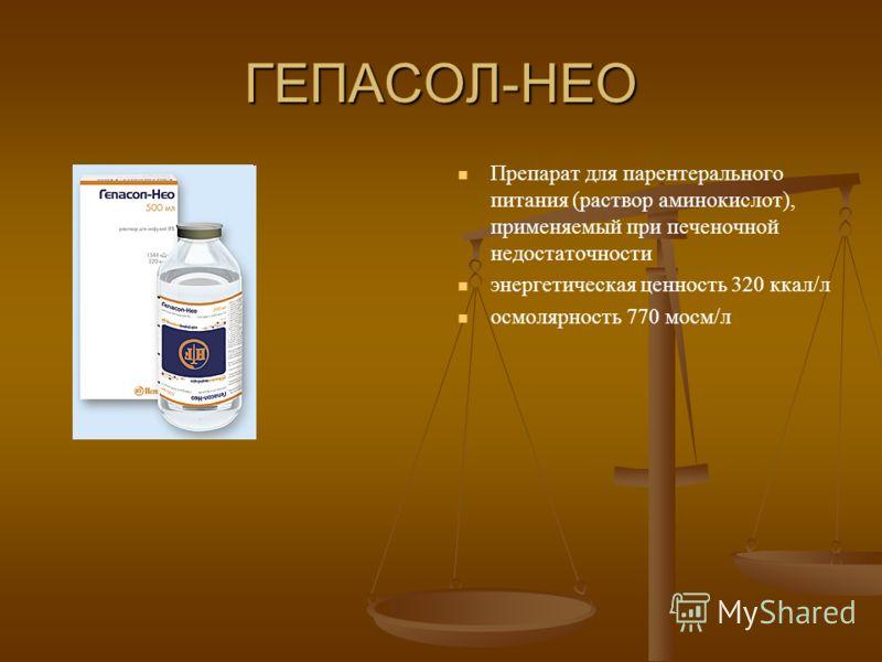 ГЕПАСОЛ-НЕО Препарат для парентерального питания (раствор аминокислот), применяемый при печеночной недостаточности энергетическая ценность 320 ккал/л осмолярность 770 мосм/л