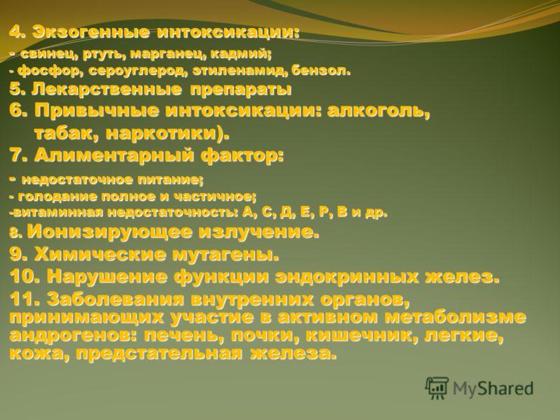 1. Нервно-психический фактор (0,05 %) 2. Врожденные и генетические причины (4- 5%): 5%): - синдром Дель-Кастильо; - синдром Клайнфельтера; - стндром анорхизма и др. 3. Инфекционно-токсический фактор (8,5- 36 %): - простатит; -орхит; -венерические бол