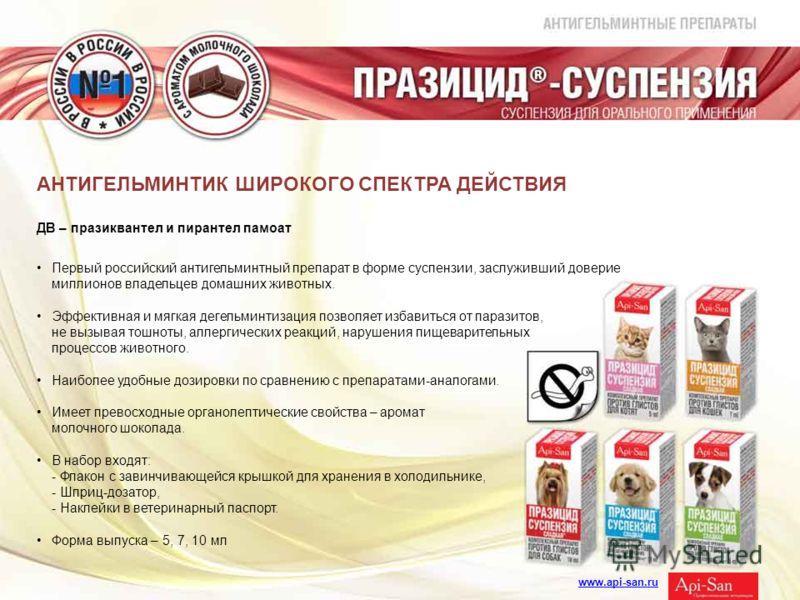 российский препарат от паразитов