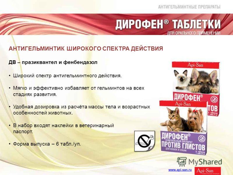 инъекции от гельминтов для кошек