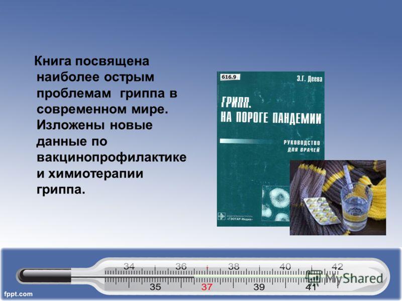 Книга посвящена наиболее острым проблемам гриппа в современном мире. Изложены новые данные по вакцинопрофилактике и химиотерапии гриппа.