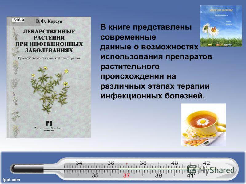 В книге представлены современные данные о возможностях использования препаратов растительного происхождения на различных этапах терапии инфекционных болезней.