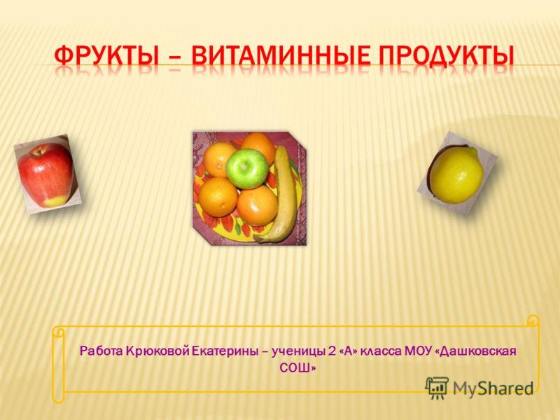 Работа Крюковой Екатерины – ученицы 2 «А» класса МОУ «Дашковская СОШ»