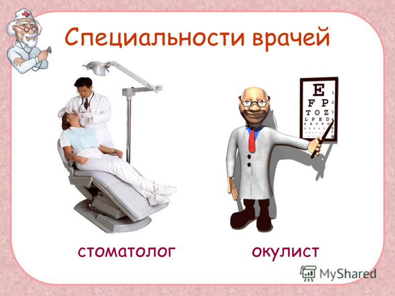 Специальности врачей стоматологокулист