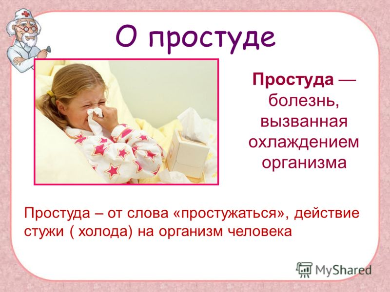 О простуде Простуда болезнь, вызванная охлаждением организма Простуда – от слова «простужаться», действие стужи ( холода) на организм человека