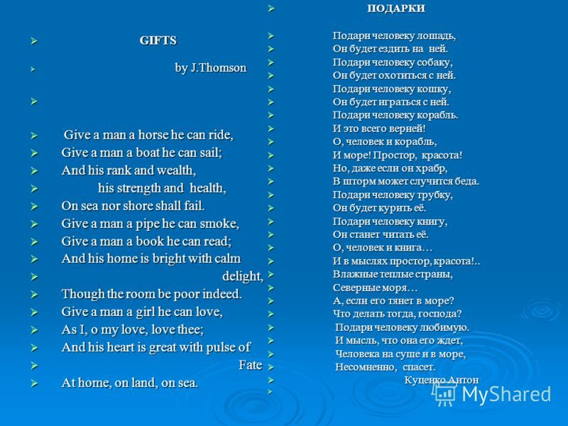 GIFTS GIFTS by J.Thomson by J.Thomson Give a man a horse he can ride, Give a man a horse he can ride, Give a man a boat he can sail; Give a man a boat he can sail; And his rank and wealth, And his rank and wealth, his strength and health, his strengt