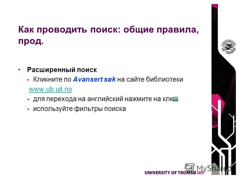 Как проводить поиск: общие правила, прод. Pасширенный поиск - Кликните по Avansert søk на сайте библиотеки www.ub.uit.no - для перехода на английский нажмите на ключ - используйте фильтры поиска