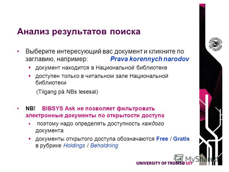 Анализ результатов поиска Выберите интересующий вас документ и кликните по заглавию, например: Prava korennych narodov документ находится в Национальной библиотеке доступен только в читальном зале Национальной библиотеки (Tilgang på NBs lesesal) NB!