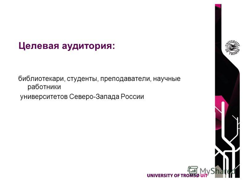 Целевая аудитория: библиотекари, студенты, преподаватели, научные работники университетов Северо-Запада России