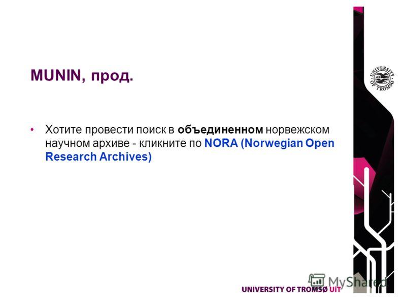 MUNIN, прод. Хотите провести поиск в объединенном норвежском научном архиве - кликните по NORA (Norwegian Open Research Archives)