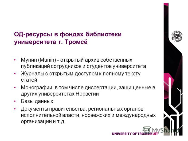 ОД-ресурсы в фондах библиотеки университета г. Тромсё Мунин (Munin) - открытый архив собственных публикаций сотрудников и студентов университета Журналы с открытым доступом к полному тексту статей Монографии, в том числе диссертации, защищенные в дру