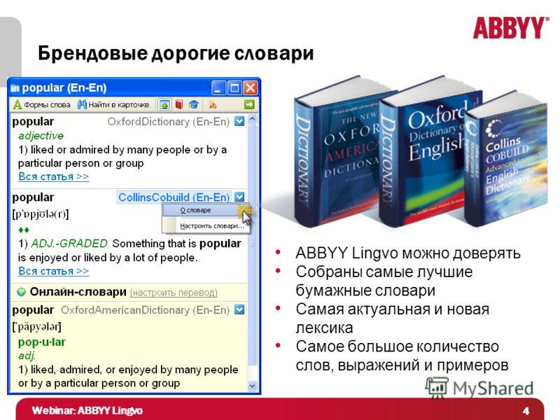 Webinar: ABBYY Lingvo 3 более 150 словарей* Cамый лучший, самый полный словарь Тематические Толковые: CollinsCobuilt (En-En) OxfordDictionary (En-En) Explanatory (Ru-Ru) TypicalMistakes (De-Ru) –трудности немецкого языка Грамматический словарь англий