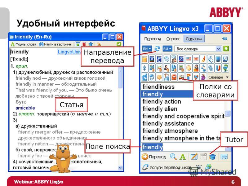 Webinar: ABBYY Lingvo 5 Линейка продуктов ABBYY Lingvo x3 Английская версия 2 языка: ABBYY Lingvo x3 Европейская версия 7 языков: ABBYY Lingvo x3 Многоязычная версия 11 языков: + мобильная версия