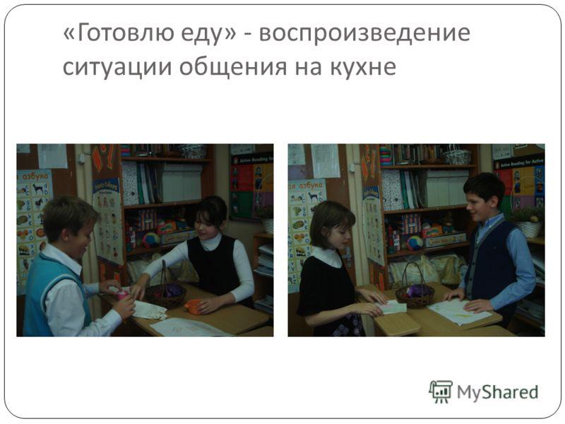 « Готовлю еду » - воспроизведение ситуации общения на кухне