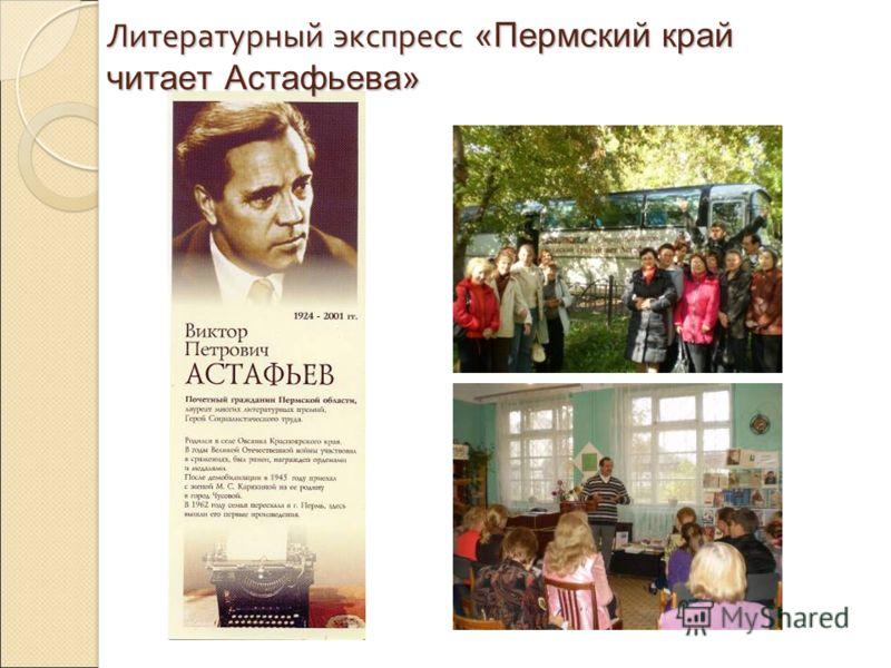 Литературный экспресс «Пермский край читает Астафьева»