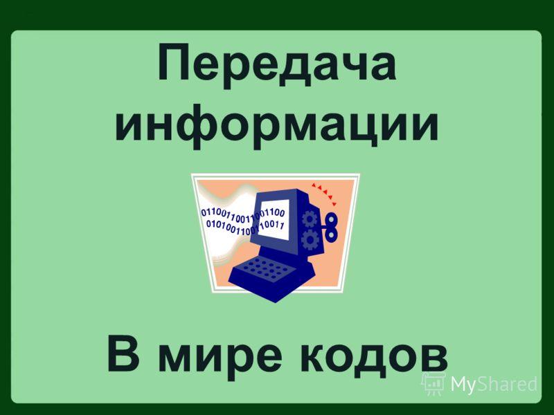 В мире кодов Передача информации
