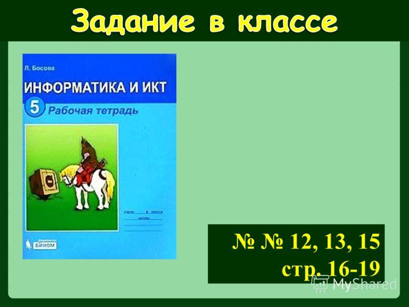 12, 13, 15 стр. 16-19