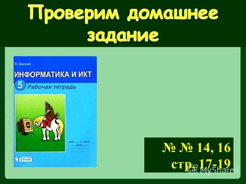 14, 16 стр. 17-19