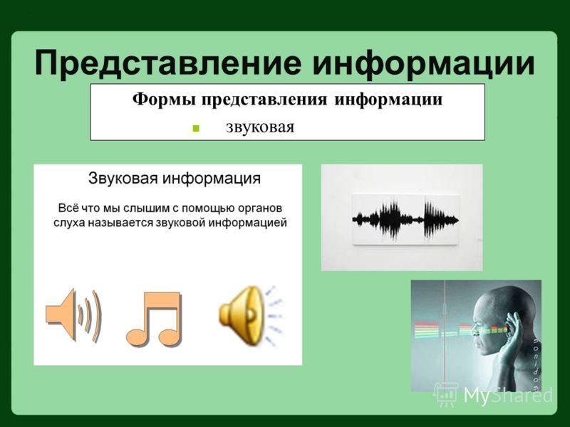 Формы представления информации звуковая Представление информации