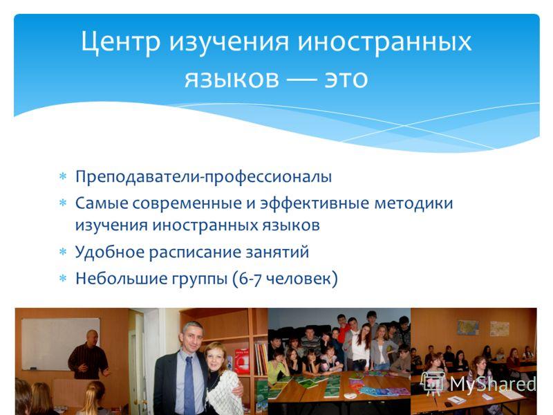 Преподаватели-профессионалы Самые современные и эффективные методики изучения иностранных языков Удобное расписание занятий Небольшие группы (6-7 человек) Центр изучения иностранных языков это