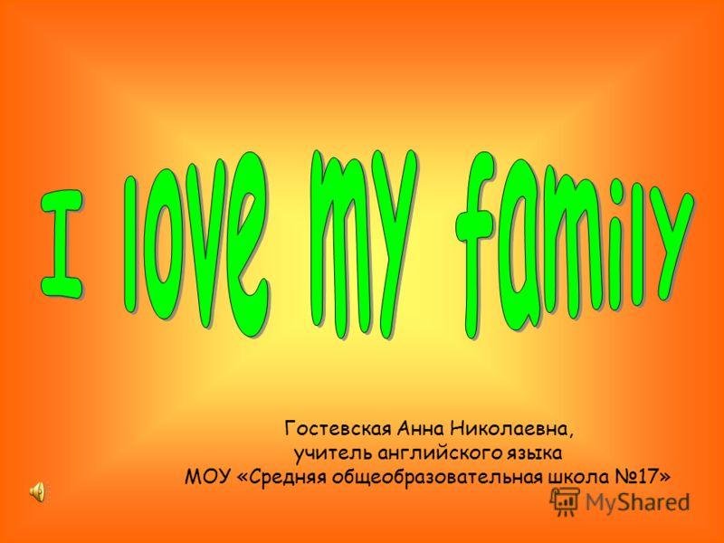 Гостевская Анна Николаевна, учитель английского языка МОУ «Средняя общеобразовательная школа 17»