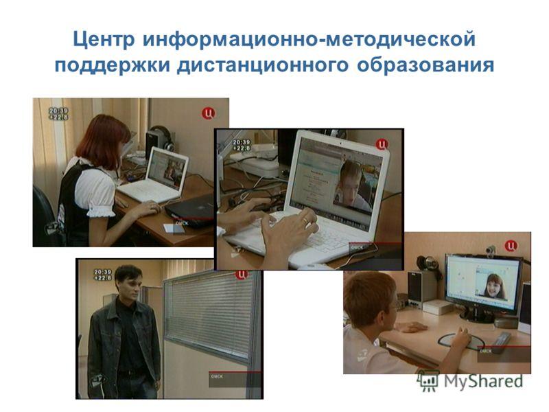 Центр информационно-методической поддержки дистанционного образования