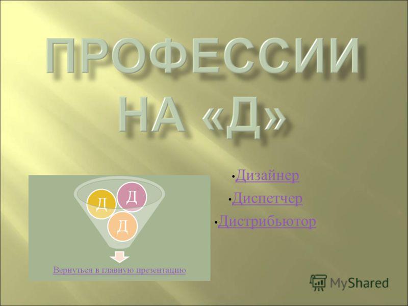 Дизайнер Диспетчер Дистрибьютор
