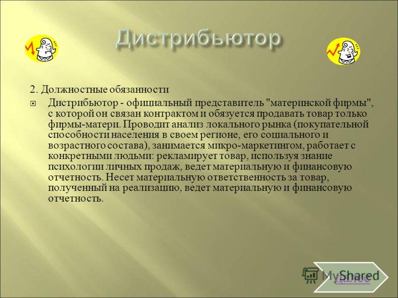 2. Должностные обязанности Дистрибьютор - официальный представитель