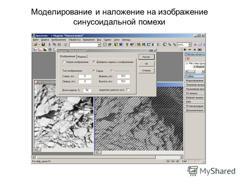 Моделирование и наложение на изображение синусоидальной помехи