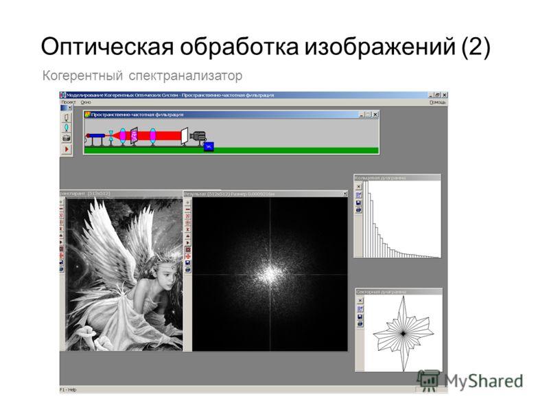 Оптическая обработка изображений (2) Когерентный спектранализатор