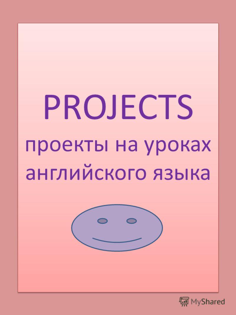 PROJECTS проекты на уроках английского языка