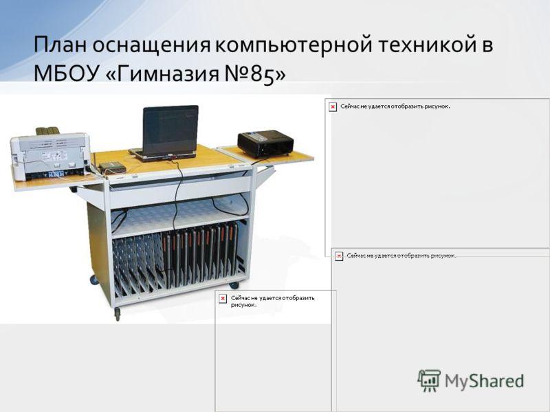 План оснащения компьютерной техникой в МБОУ «Гимназия 85»