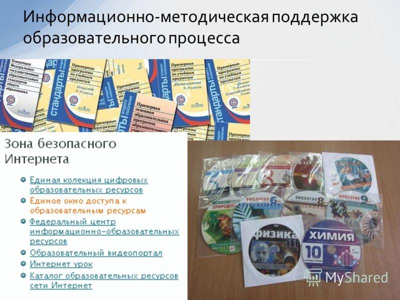 Информационно-методическая поддержка образовательного процесса