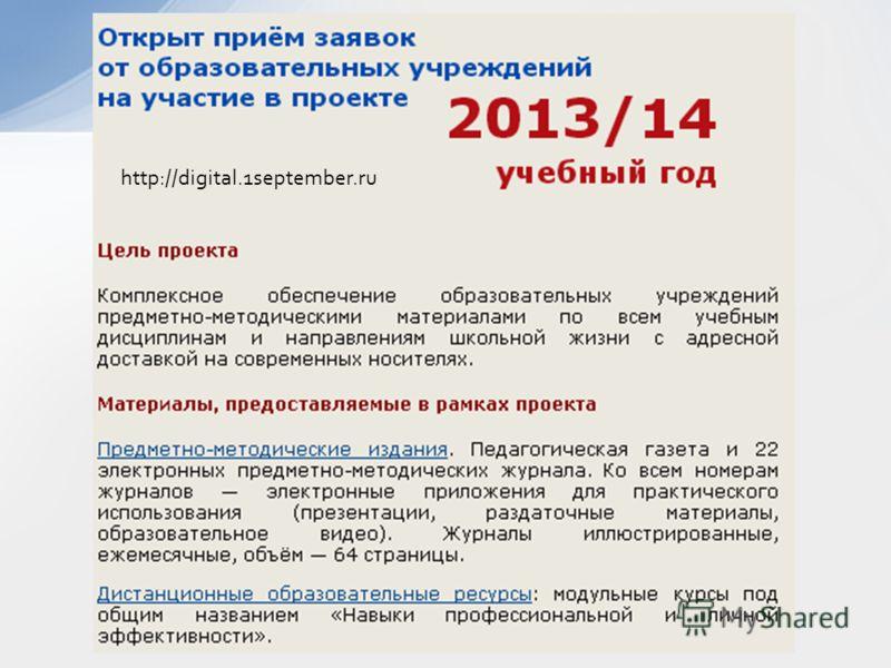 http://digital.1september.ru
